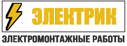 Электрик Logo